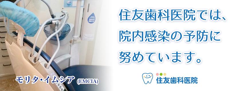 住友歯科ー院内感染予防