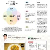 住友新聞2016_01_22